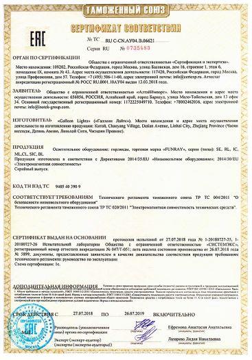 Скачать сертификат на осветительное оборудование: гирлянды, торговая марка «FUNRAY», серии (типы): SE, RL, IС, ML, CL, SIC, BL