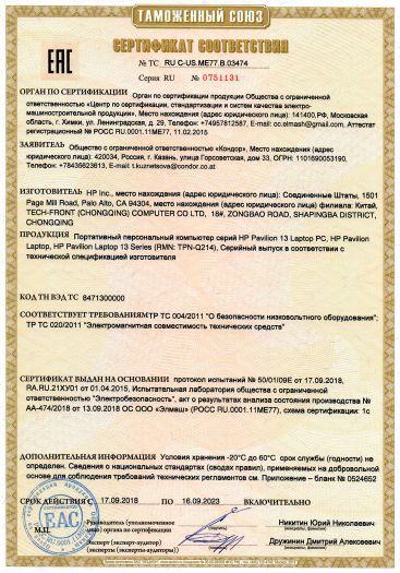 Скачать сертификат на портативный персональный компьютер серий HP Pavilion 13 Laptop PC, HP Pavilion Laptop, HP Pavilion Laptop 13 Series (RMN: TPN-Q214)