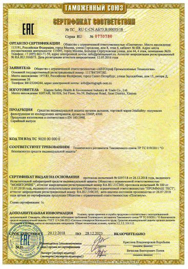 Скачать сертификат на средства индивидуальной защиты органов дыхания, торговой марки JetaSafety: полумаски фильтрующие из изолирующих материалов