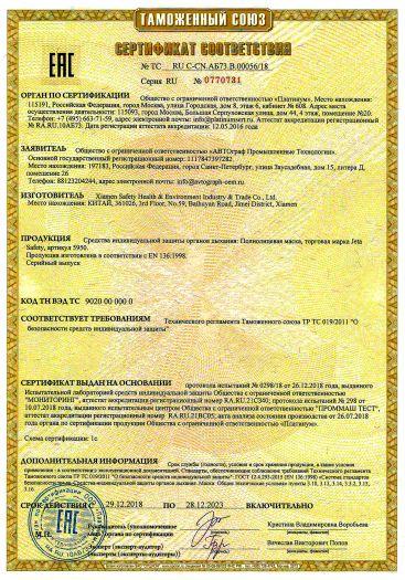 Скачать сертификат на средства индивидуальной защиты органов дыхания: Полнолицевая маска, торговая марка Jeta Safety