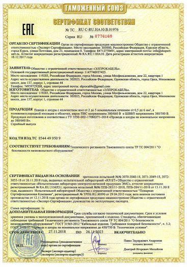 Скачать сертификат на повода и шнуры с количеством жил от 2 до 5 номинальным сечением от 0,5 до 6 мм2, в поливинилхлоридной изоляции и оболочке, марок ПВС напряжением 380/660 В и ШВВП напряжением 380/380 В