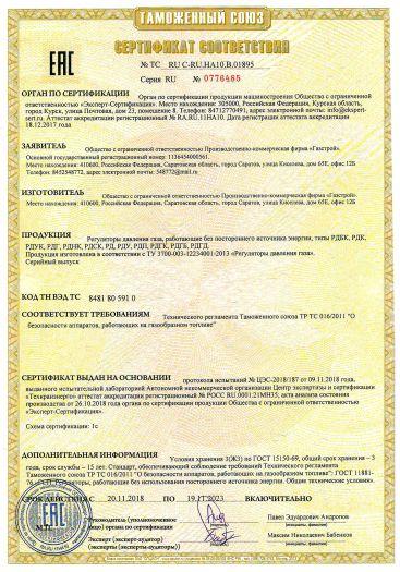 Скачать сертификат на регуляторы давления газа, работающие без постороннего источника энергии, типы РДБК, РДК, РДУК, РДГ, РДНК, РДСК, РД, РДУ, РДП, РДГК, РДГБ, РДГД