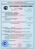 Скачать сертификат на брусчатка керамическая клинкерная