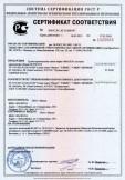 Скачать сертификат на сухие строительные смеси марки «МАСКА»