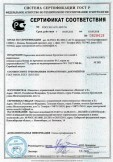 Скачать сертификат на перемычки железобетонные брусковые для зданий с кирпичными стенами