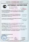 Скачать сертификат на шкафы телекоммуникационные и распределительные (пустые оболочки), т. м. ЦМО и ELBOX