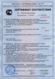 Скачать сертификат на смесь сухая ремонтная вебер.ветонит С06 (weber.vetonit S06)