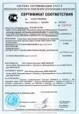 Скачать сертификат на сухие смеси строительные затирочные для заполнения межплиточных швов торговых марок «Ceresit» CE33, CE40 и CE43