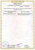 Скачать приложение к сертификату на принтер лазерный Xerox модели Phaser 3020 BI
