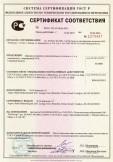 Скачать сертификат на зарядное устройство (автомобильное и сетевое, в т. ч. вкомплектах), с маркировкой AVS