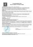 Скачать сертификат на батареи аккумуляторные свинцово-кислотные стартерные прямой и обратной полярности марки «АКОМ — ASIA» типов 6CT-38VL, 6CT-40VL, 6CT-42VL, 6CT-45VL, 6CT-48VL, 6CT-50VL, 6CT-60VL, 6CT-65VL, 6CT-68VL, 6CT-70VL, 6CT-75VL, 6CT-80VL, 6CT-85VL, 6CT-100VL