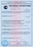 Скачать сертификат на ионно-дрейфовый детектор «Кербер»