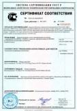 Скачать сертификат на изделия крепёжные: винты самонарезающие из металлов с маркировкой «HARPOON», «VIKING»
