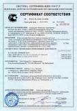 Скачать сертификат на пресс-система KAN-therm Steel из углеродистой стали