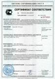 Скачать сертификат на эмали НЦ-132 П сорт I