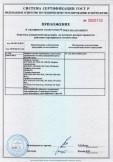Скачать приложение к сертификату на профили стальные оцинкованные тонкостенные произведенные по заказу предприятий группы КНАУФ