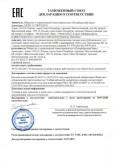 Скачать сертификат на арматура промышленная трубопроводная стальная для трубопроводов 1 и 2 категории: краны шаровые, типов КШ, КШИ с маркировкой «ПЗА»
