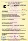 Скачать сертификат на оборудование стоматологическое: определитель электронный верхушки корня зуба «Аверон», аппарат стоматологический для электро(депо) фореза «Эндо-Аверон» (для электрохимической терапии с материалом «Купродент»), электродонтотестер состояния пальпы зуба со звуковой и цифровой индексацией ЭОТ-01 «Аверон»