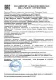 Скачать сертификат на устройство электропитания UPS5000-E-200K-SM, UPS5000-E-200K-FM