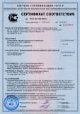 Скачать сертификат на стеклопакеты клееные строительного назначения
