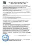 Скачать сертификат на комплектные насосные станции повышения давления в стеклопластиковом резервуаре, тип PBS, комплектующие и запасные части