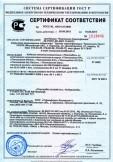 Скачать сертификат на изделия теплоизоляционные «Thermaflex» из вспененного полиэтилена листовые марок «Thermasheet FR», «ThermasheetFR/SA», «Thermasheet A/С», «Thermasheet A/C/SА», «Thermasheet Alu Stucco», «Thermasheet Ultra»