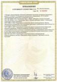 Скачать приложение к сертификату на светильники светодиодные моделей: A-PROM, A-STREET, A-OFFICE, A-GRILIATO, A-AZS, A-JKH