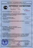 Скачать сертификат на смесь сухая клеевая ЮНИС ПЛЮС