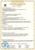 Скачать сертификат на портативные компьютеры (Notebook Computer) модели TPN-Q173 с торговой маркой HP