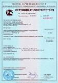 Скачать сертификат на сталь горячекатаная периодического профиля класса А400 (АIII) марок 25Г2С и 35ГС диаметром 6-40 мм