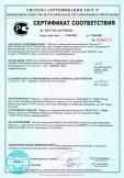 Скачать сертификат на трубы из полипропилена гофрированные с двухслойной стенкой для подземных сетей водоотведения, с маркировкой ИКАПЛАСТ