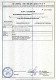 Скачать приложение к сертификату на трубы чугунные безраструбные диаметрами 50 — 500 мм с наружным и внутренним эпоксидным покрытием и фитинги к ним для внутренних и наружных систем канализации и водоотведения: Halifax Soil (SML), Halifax Drain (MLB) Halifax