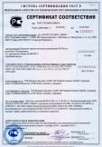 Скачать сертификат на перчатки диагностические медицинские SF-Gloves различных типоразмеров