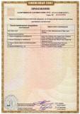 Скачать приложение к сертификату на сплит-системы торговой марки «Hisense»