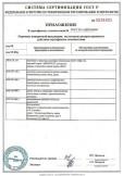 Скачать приложение к сертификату на арматура и гарнитура санитарно-техническая торговой  марки «ARGOTECH» для кухонь, ванных и туалетных комнат серии ARGO