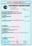 Скачать сертификат на лампа светодиодная ЛСД48ШД, ЛСД220ШД