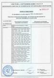Скачать приложение к сертификату на крепежные изделия (Саморезы) т. м. «KREP-KOMP»