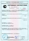 Скачать сертификат на смесители для ванной, смесители для кухни, смесители для раковины