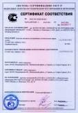 Скачать сертификат на полотно нетканое иглопробивное геотекстильное марки «AVX»