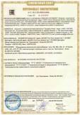 Скачать сертификат на оборудование насосное для водоснабжения, типы: SB, SBA, MQ, JP, JP Booster (JPB), JPA, JPD, PF, NS, комплектующие и запасные части к ним