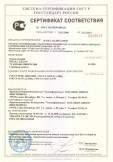 Скачать сертификат на блоки питания БП-24-2, БП-24-5