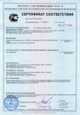 Скачать сертификат на цилиндры теплоизоляционные «XOTPIPE» из минеральной ваты на основе базальтовых пород