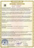 Скачать сертификат на светильники стационарные общего назначения, встраиваемые и накладные, консольные и торцевые, светодиодные