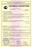 Скачать сертификат на провод со скрученными медными жилами, гибкий, с изоляцией и оболочкой из поливинилхлоридного пластиката, марка ПВС