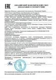 Скачать сертификат на устройство бесперебойного питания торговой марки HUAWEI модели UPS2000-G-2KRTS