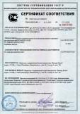 Скачать сертификат на детали соединительные из полиэтилена низкого давления для напорных труб WASSER-LOGIK