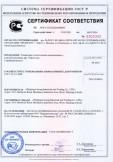 Скачать сертификат на радиаторы отопительные алюминиевые с комплектующими Vector Lux