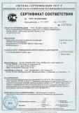 Скачать сертификат на смесь сухая напольная на комплексном вяжущем «ВОЛМА-Нивелир Экспресс»
