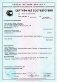 Скачать сертификат на цементностружечные плиты