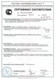 Скачать сертификат на профили металлические тонкостенные и комплектующие к ним с полимерным покрытием и без него, торговой марки «АЛБЕС» для облицовки потолков, наружных и внутренних стен зданий и сооружений